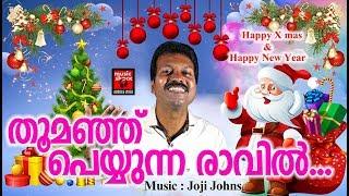 Thumanju Poyiyunna Raavil # Christian Devotional Songs Malayalam 2018 # Christmas Songs 2018
