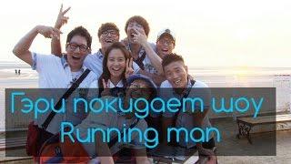 Кан Гэри покидает шоу Running Man !!!