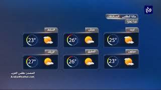 النشرة الجوية الأردنية من رؤيا 6-10-2017