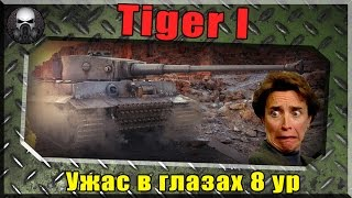 Когда враги 8 ур  боятся твоего Тигра I  ~ World of Tanks ~
