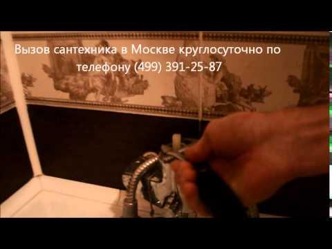 видео: Ремонт крана своими руками. Консультации сантехника.