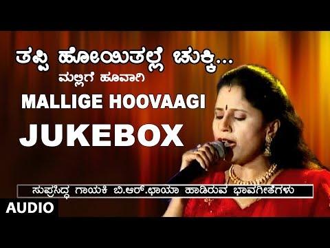 Mallige Hoovaagi | Thappi Hoyithalle Chukki | B R Chaya | Kannada Bhavageethegalu | Kannada Songs