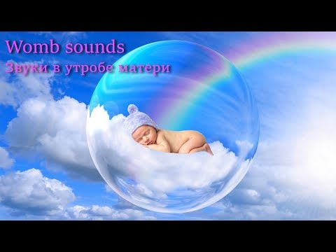 Womb sounds and heart beats for baby's sleep. Звуки в утробе