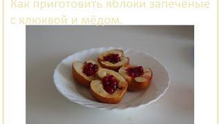 Как приготовить яблоки запеченные с клюквой и медом.
