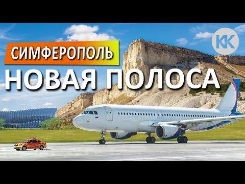 УРА! Новая ВСЕПОГОДНАЯ ПОЛОСА (ВПП). Аэропорт Симферополь. Капитан Крым