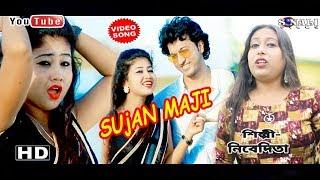 Sujon Majhi Nibedita Mp3 Song Download