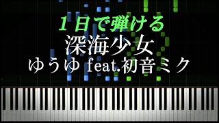 深海少女 / ゆうゆ feat.初音ミク【ピアノ楽譜付き】