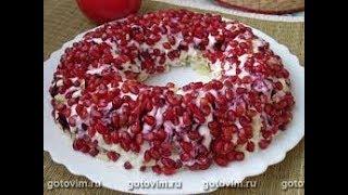 гранатовый браслет салат рецепт на новый год