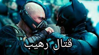 اروع قتال باتمان مع أغنية حمااسية