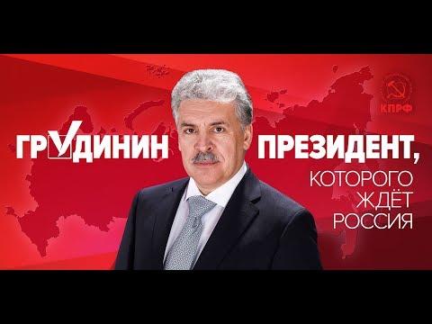 Встреча Павла Грудинина с избирателями (Краснодар, 26.02.2018)
