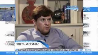 Экс-глава Банка Москвы Андрей Бородин: я - не