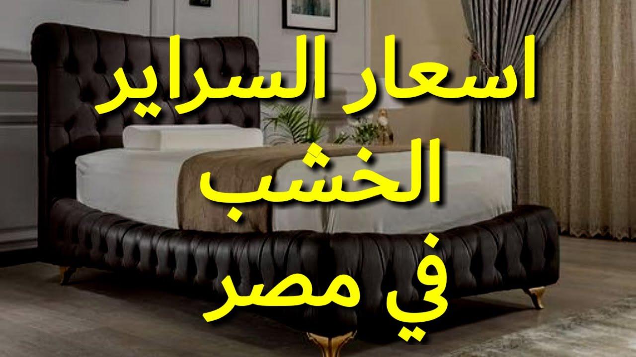 اسعار السراير الخشب في مصر