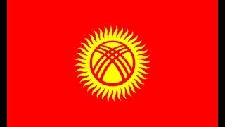 Флаг Киргизии.