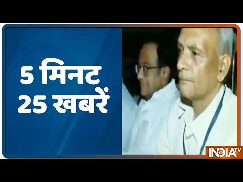 Aaj Ki Pehli Khabar   5 minute 25 khabrein   August 22, 2019