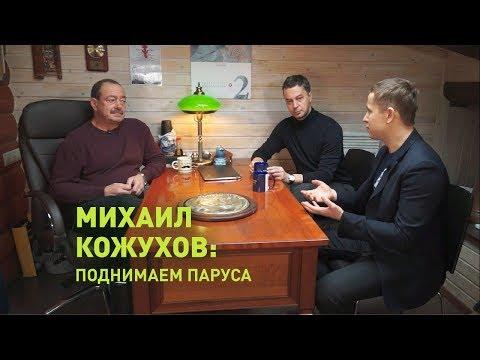Михаил Кожухов: поднимаем паруса или разговор про трансформирующий опыт