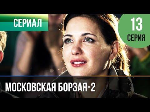 ▶️ Московская борзая 2 сезон 13 серия - Мелодрама | Фильмы и сериалы - Русские мелодрамы