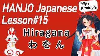 【HANJO Japanese Lesson】#15 Hiragana わをん