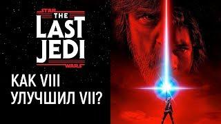 Star Wars Последние джедаи , обзор без спойлеров ненавидеть или нет 8 эпизод