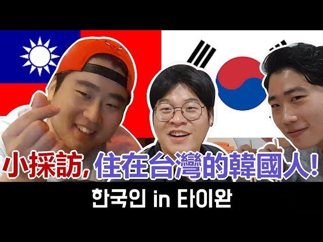 小採訪, 住在台灣的韓國人!_韓國歐巴
