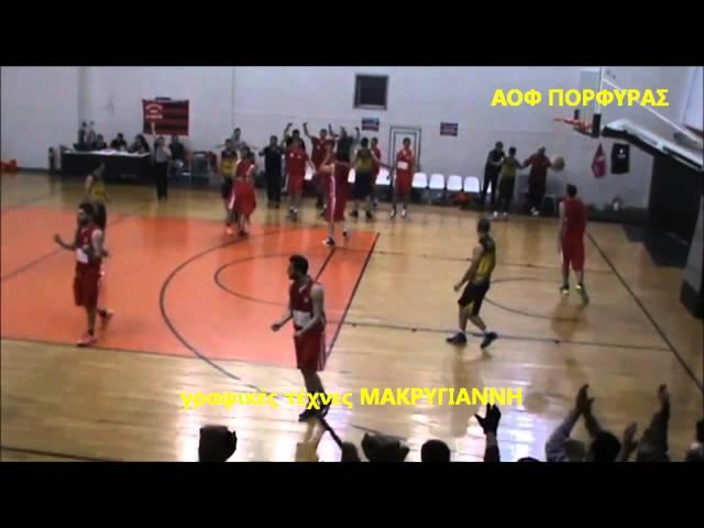 Α ΑΝΔΡΩΝ | aofporfyras Video :ΠΟΡΦΥΡΑΣ ΑΟΦ-ΕΝΩΣΗ ΝΕΑΣ ΠΕΡΑΜΟΥ 62- 55. Δείτε στιγμιότυπα του αγώνα για την 26η αγωνιστική του πρωταθλήματος