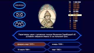 Презентация Иван Грозный: правление, биография (Vneuroka.ru)