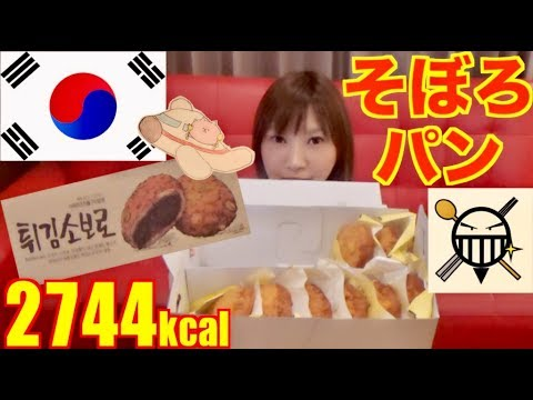 【MUKBANG】 [From Banzz] Fried Sweet Bun From Korea Daejeon Station! [Soboro Bread] 2744kcal[Click CC]