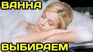 видео Как выбрать ванну правильно?