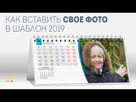 Как вставить свое фото в шаблон календаря 2019 года
