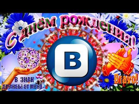 Прикольно и оригинально поздравить с днем Рождения соцсеть Вконтакте и ее создателя Павла Дурова!