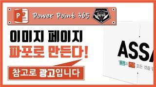 파워포인트 (Power point) 365 강의 #057 가치삽시다! 제품 이미지가 달린 페이지를 파워포인트로 만들어보자!