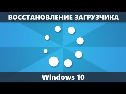 Восстановление загрузчика Windows 10 — 3 способа
