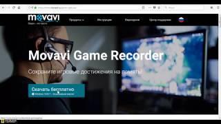 Программа Movavi Game Recorder