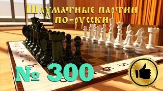 №300 Легендарная партия в шахматы и невероятная удача!