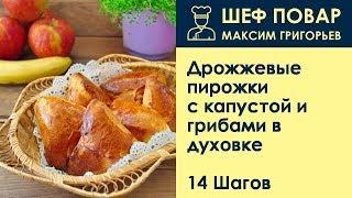 Дрожжевые пирожки с капустой и грибами в духовке . Рецепт от шеф повара Максима Григорьева