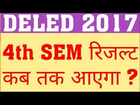 DELED 2017 FOURTH SEM RESULT UPDATE | WHEN WILL DELED 2017 4TH SEM RESULT DECLARED