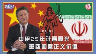 《谦秋论》赖岳谦 第八十一集今日中伊25年计画曝光 重塑国际正义价值