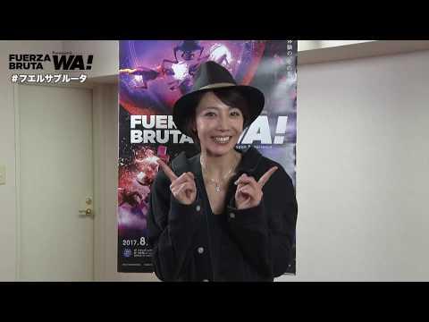 "Yuzuki Reon ~"" WA! - Wonder Japan Experience """