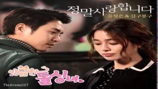 Video Yoo Sung Eun & Gilgu Bongu - I Really Love You (정말 사랑합니다) Cunning Single Lady OST Part.5 download MP3, 3GP, MP4, WEBM, AVI, FLV April 2018
