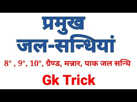 Gk trick- प्रमुख जल सन्धियां | water treaty of India | Indian geography tricks by effective study