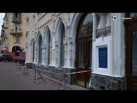 Чернігівська ОДА: Заміна вікон в обласній філармонії коштом ДФРР