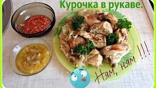 Курица в рукаве, почти как шашлычок. Вкусная и сочная курица.