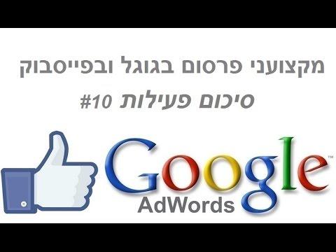 מקצועני פרסום בגוגל ובפייסבוק - סיכום פעילות #10