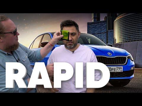 Skoda Rapid - Большой тест-драйв
