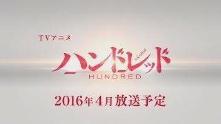 TVアニメ『ハンドレッド』第1弾PV