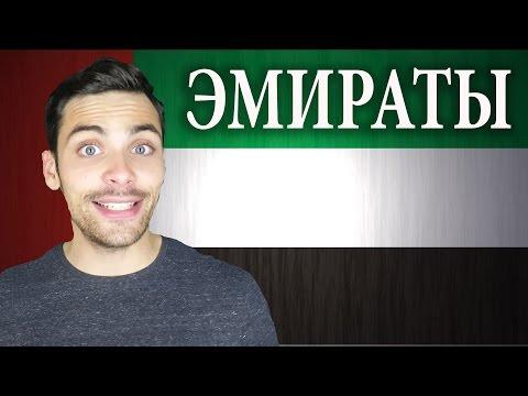 знакомства арабские эмираты