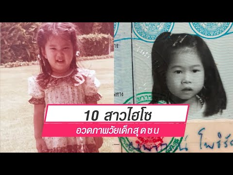 10 สาวไฮโซ อวดภาพวัยเด็กสุดซน