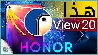 هونر فيو 20 - Honor View 20 رسميا | بالتصميم الجديد والواجهة الجذابة