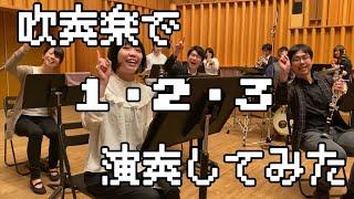 【ポケットモンスター】『1・2・3』を吹奏楽で演奏してみた!【あきすい】