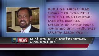 Bekele Gerba appeared in the court barefoot