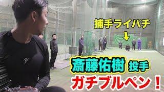日ハム斎藤佑樹投手の自主トレに潜入!ガチ投球…まさかの捕手ライパチ。